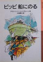 ピッピ船にのる アストリッド・リンドグレーン 岩波少年文庫015 2000年