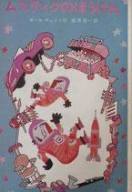 ムスティクのぼうけん  ポール・ギュット センバ太郎  新しい世界の童話シリーズ11