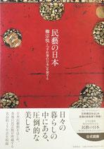 民藝の日本 柳宗悦と『手仕事の日本』を旅する