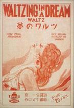 夢のワルツ WALTZING IN A DREAM  ドンペイ楽譜