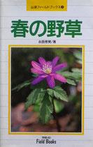 春の野草 夏の野草 秋の野草 山渓フィールドブックス1~3 3冊揃い