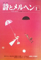詩とメルヘン 44号  1977年1月号