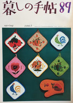 暮しの手帖 第1世紀89号 1967年