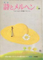 詩とメルヘン 67号  1978年9月号