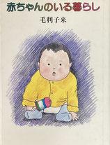 赤ちゃんのいる暮らし 毛利子来 和田誠