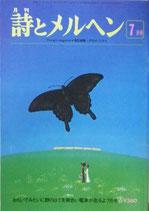 詩とメルヘン 77号  1979年7月号