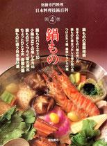 鍋もの 別冊専門料理 日本料理技術百科第4巻