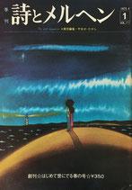 詩とメルヘン 創刊号  1973年 4月