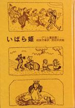 グリム童話選Ⅰ・Ⅱ いばら姫 鉄のハンス 2冊 茂田井武