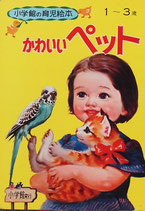 かわいいペット 小学館の育児絵本34 昭和52年