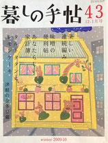 暮しの手帖 第4世紀43号 2009‐10年冬
