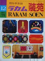 月刊・手芸誌 ラカム装苑 1971年12月号
