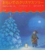 おもいでのクリスマスツリー   バーバラ・クーニー