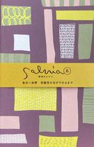 季刊サルビア vol.6