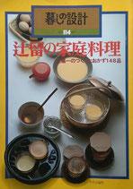 辻留の家庭料理 辻嘉一のつくったおかず148品 暮しの設計  no.114