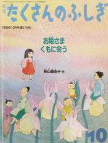 お姫さまくもに会う 秋山亜由子 たくさんのふしぎ175号