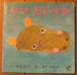 ママだいすき  真島節子<sold out>