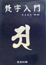 梵字入門 黒木良次 翻訳・編纂