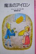 魔法のアイロン ジョーン・エイキン 岩波少年文庫1045 1988年