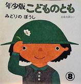みどりのぼうし  五味太郎  こどものとも年少版41号