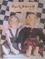 グランマの手作り人形 内藤三重子