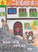 みんあくるくるさかのみち  東郷聖美   こどものとも年中向き255号