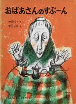 おばあさんのすぷーん 神沢利子 さく 富山妙子 え   こどものとも普及版1977年12月号