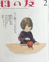 母の友 693号 2011年2月号 ご飯で、つながる。