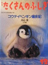 コウテイペンギン撮影記  内山晟   たくさんのふしぎ201号