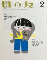 母の友 729号 2014年2月号 乗り物絵本の引力