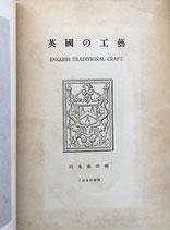 英国の工芸 石丸重治編 濱田庄司蒐集品 工政会出版部 昭和5年