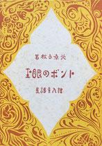 トンボの眼玉 アルス版 ほるぷ出版 名著復刻日本児童文学館