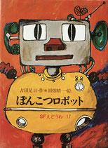 ぽんこつロボット SFえどうわ17 田畑精一