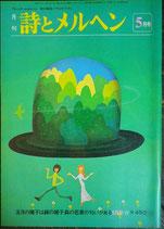 詩とメルヘン 88号  1980年5月号