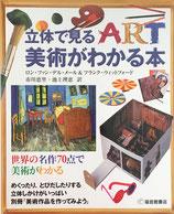 立体で見る美術がわかる本 pop-up絵本