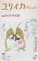 ユリイカ 特集ルイス・キャロル 1992年4月号