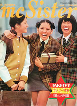 mc Sister エムシー・シスター No.40 1973年1月号