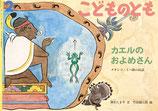 カエルのおよめさん メキシコ・ミヘ族の民話 こどものとも503号