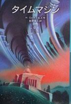 タイムマシン H.G.ウェルズ 岩波少年文庫530 2000年