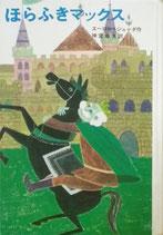 ほらふきマックス  エーロン・ジューダ  大古尅己  新しい世界の童話シリーズ2