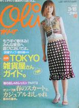 Olive 409 オリーブ 2000/3/18  最新TOKYO雑貨屋さんガイド。