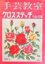 手芸教室 クロスステッチ 作品と図案 '69-5