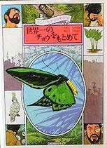 黒ひげ先生の世界探検 世界一のチヨウをもとめて  松岡達堪
