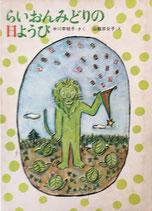 らいおんみどりの日ようび 山脇百合子 1969年