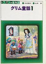 グリム童話1~3 トッパンの絵物語 3冊