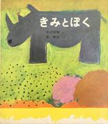 きみとぼく 長新太 1970年初版
