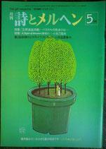 詩とメルヘン 115号  1982年5月号