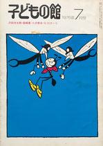 子どもの館 No.38 1976年7月