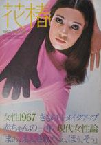花椿 1967年各号