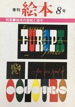 季刊絵本 絵本の装幀と造本 '83 8号